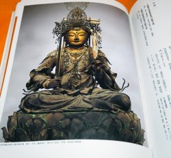 Photo1: The history of Buddhism & Japanese Buddha Statue Book from Japan Buddharupa