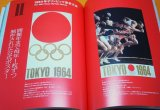 "Tokyo Olympics and the ""bullet train"" Shinkansen Book from Japan Japanese"