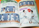 KARATE KATA to KUMITE MATCH IMPROVE BOOK from Japan Japanese