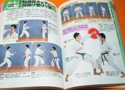 Photo1: KARATE KATA to KUMITE MATCH IMPROVE BOOK from Japan Japanese