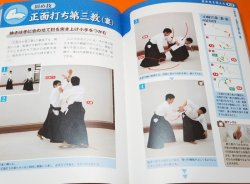 Photo1: AIKIDO Basic and Application Inprove Book from Japan Japanese