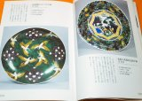 KUTANI Ware Book from Japan Japanese Kutani-yaki Porcelain
