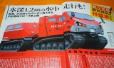 Japanese Fire Truck (Fire Engine) 2014 Photo Book from Japan