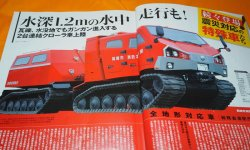 Photo1: Japanese Fire Truck (Fire Engine) 2014 Photo Book from Japan