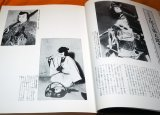 KABUKI GOLDEN AGE GREAT ACTOR PHOTO ALBUM BOOK from Japan Japanese