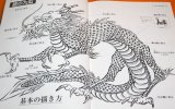 HOW TO DRAW DRAGONS BOOK RYU INK WASH PAINTING ART JAPAN JAPANESE TATTO