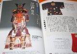 JAPANESE SAMURAI OLD WAR ARMOR AND WEAPON BOOK from JAPAN YOROI KATANA