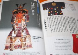 Photo1: JAPANESE SAMURAI OLD WAR ARMOR AND WEAPON BOOK from JAPAN YOROI KATANA