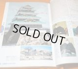 Edo Castle Pictures and Photos Book from Japan Japanese Edo Jo Chiyoda Jo
