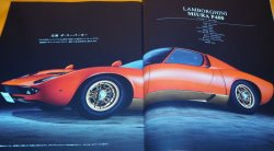 Photo1: LAMBORGHINI LIFE MIURA 50 BOOK from Japan Japanese