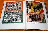 YOSEMOJI Japanese Lettering Edo Period Characters Calligraphy Edomoji Font