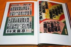 Photo1: YOSEMOJI Japanese Lettering Edo Period Characters Calligraphy Edomoji Font