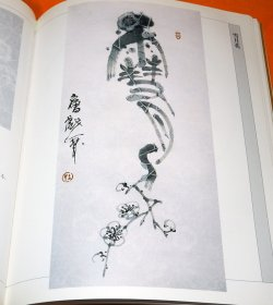 Photo1: Enjoy Japanese Calligraphy Like Ink Wash Painting Book from Japan