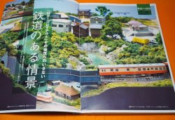 Photo1: MODEL RAILWAY TEXTBOOK N scale Layout Japanese Train Railroad