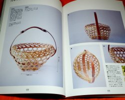 Photo1: Bamboo Basket Idea and Technique Book from Japan Japanese how to weave