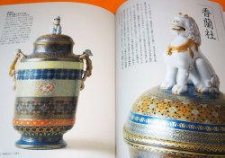 Photo1: MEIJI PERIOD ARITA WARE BEAUTY OF TRANSCENDENCE BOOK from Japan Japanese