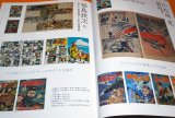 JAPANESE MANGA SHOWA 20-55 (1945-1980) HISTORY BOOK from JAPAN