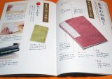 SUTRA COPYING SHAKYO by TRADITIONAL JAPANESE-STYLE BOOK BINDING from JAPAN