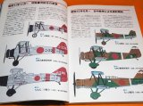 IMPERIAL JAPANESE NAVY CARRIER-BASED AIRCRAFT AND SEAPLANES GUIDE BOOK