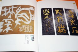 Photo1: JAPANESE KOKUJI CARVING CALLIGRAPHIES KANJI CARVED TEXT BOOK FROM JAPAN