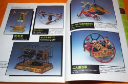 Photo1: Tin Toy Museum Book Collection Kitahara Teruhisa Japanese