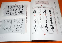Photo1: Ingenious Japanese Calligraphy Book The way to creation from Japan