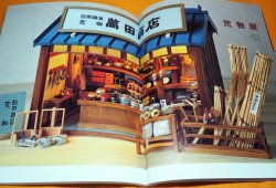 Photo1: Dollhouse Keiko Totska Make Book Japanese Good Old Days Scenery Doll House