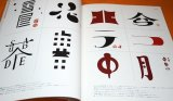 Japanese Logo Design Book Kanji Hiragana Katakana from Japan Japanese