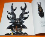 Japanese Samurai Unusual Armor KABUTO Sengoku Period Cool Design Book