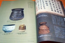 Photo1: Furuta Oribe World Master of Japanese Tea Ceremony Book Japan Japanese