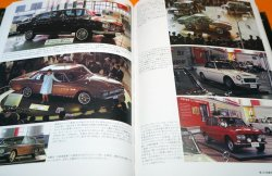 Photo1: NISSAN PRINCE models TOKYO MOTOR SHOW 1954-1979 Book from Japan Japanese