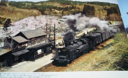 Photo1: Japanese Steam Locomotive Showa Period Photo Book Japan SL C11 D51 9600 etc