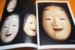 Photo1: NOH MASK Making Introductory Book Carving and Painting from Japan Japanese