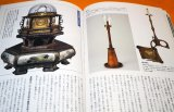Science of the Edo Period Book Japan Japanese Clock Mathematics Survey