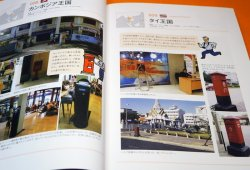 Photo1: Mail Post of World 196 Countries Book from Japan Japanese Mailbox Postbox