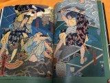 The world of swords depicted in ukiyo-e book katana samurai ukiyoe Japanese