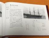 Imperal Japanese Navy Battleship Historical facts after Bakumatsu Book