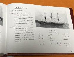 Photo1: Imperal Japanese Navy Battleship Historical facts after Bakumatsu Book