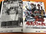Kamen Rider (Masked Rider) Fake Movie Flyer Book from Japan Japanese