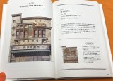 Japanese Signboard Architecture Illustranted book frpm Japan
