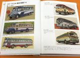 An Illustrated History of Japanese Buses 1945-1970 Book from Japan