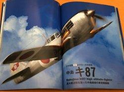 Photo1: Japanese Army and Navy Prototype Fighter Book FUGAKU SHINDEN REPPU KIKKA