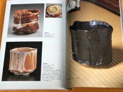 Photo1: Gem Japanese Traditional Tea Set Sado Chado Chanoyu Tea Ceremony Teaware