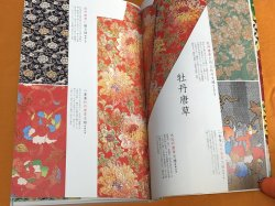 Photo1: Kimono OBI and Pattern: Japanese Patterns on the Woven OBI Book from Japan