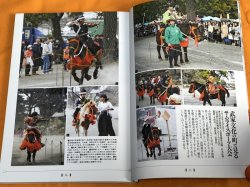 Photo1: Sports Yabusame : Japanese Traditional Mounted Archery Book from Japan