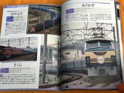 Photo1: Night Train & the Blue Train Japanese Book from Japan