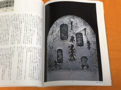 Photo1: Chiyozuru Korehide - Japanese Carpenter's tool Blacksmith book from Japan