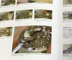 Photo1: Guide to Mechanical Watch - Overhaul service of Movement Japanese Book