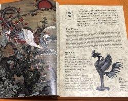 Photo1: Auspicious Animals Art Book : Kirin Dragon Phoenix Karajisi Tiger Tattoo