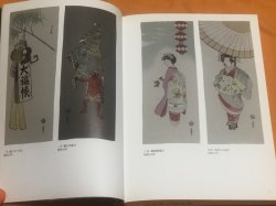 Photo1: Kyoto Tenugui : A Popular Art from Japanese Traditional Towels Collection